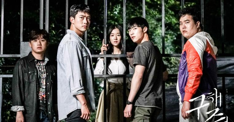 Streaming Drama Korea Terbaik