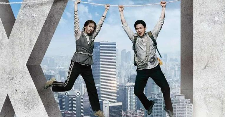 Film Box Office Korea, Exit Siap Tayang di Indonesia